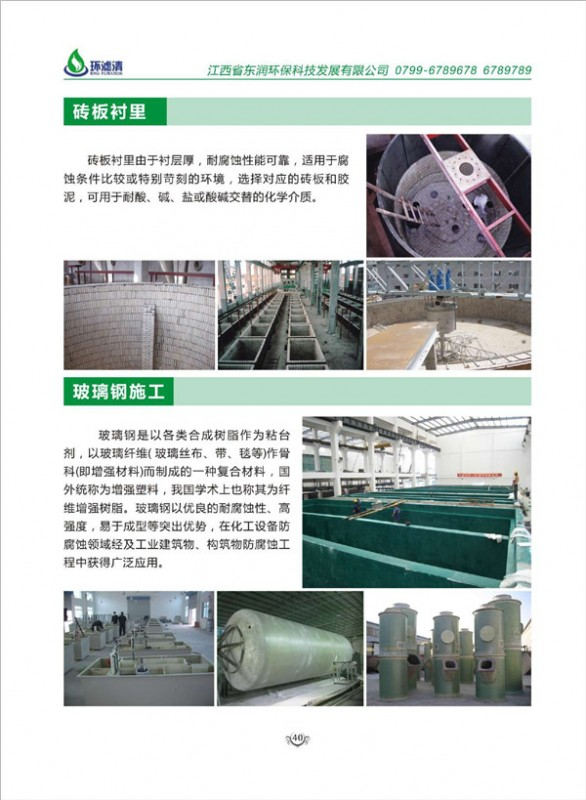 防腐保温工程领域